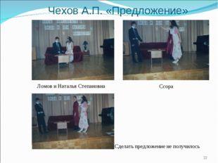 Чехов А.П. «Предложение» Ломов и Наталья Степановна Ссора * Сделать предложен
