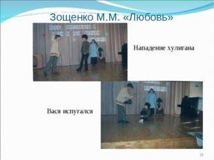 Зощенко М.М. «Любовь» Нападение хулигана * Вася испугался