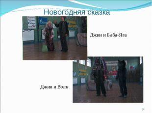 Новогодняя сказка Джин и Баба-Яга * Джин и Волк