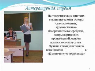 Литературная студия * На теоретических занятиях студии изучаются основы стихо