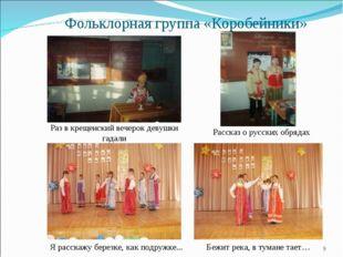 Фольклорная группа «Коробейники» Раз в крещенский вечерок девушки гадали Расс