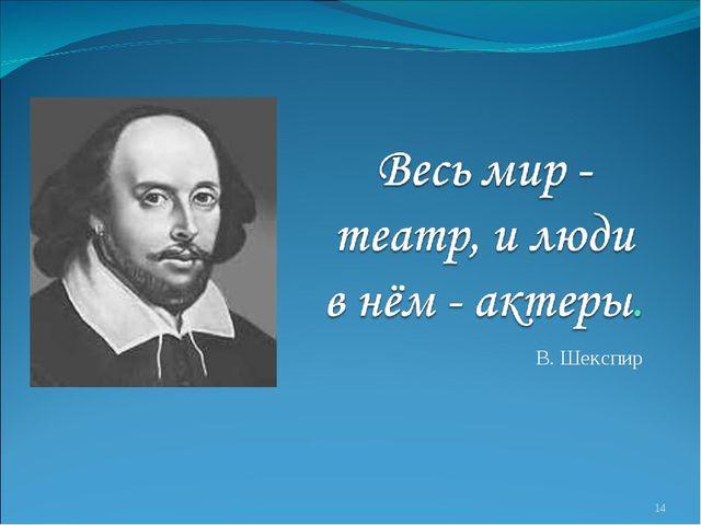 В. Шекспир * http://www.o-detstve.ru/ Портал «О детстве», II Всероссийский ко...