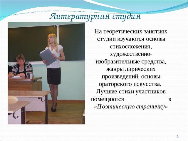 Литературная студия * На теоретических занятиях студии изучаются основы стихо...