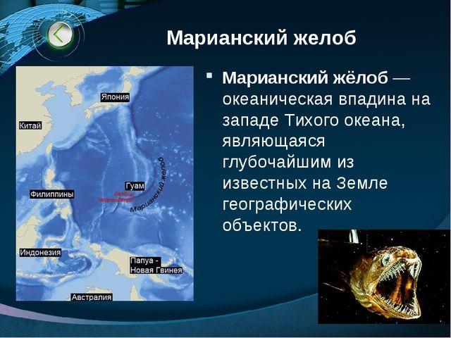Марианский желоб Марианский жёлоб— океаническая впадина на западе Тихого оке...