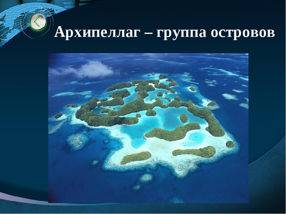 Архипеллаг – группа островов