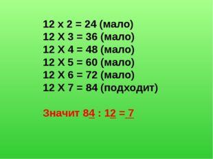 12 х 2 = 24 (мало) 12 Х 3 = 36 (мало) 12 Х 4 = 48 (мало) 12 Х 5 = 60 (мало) 1