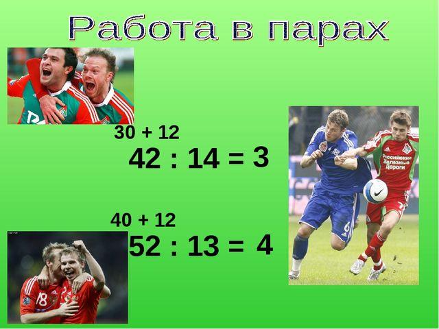 52 : 13 = 42 : 14 = 3 4 30 + 12 40 + 12