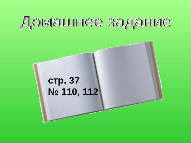 стр. 37 № 110, 112
