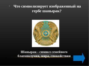 Назовите дату рождения независимого Казахстана? 16 декабря 1991г
