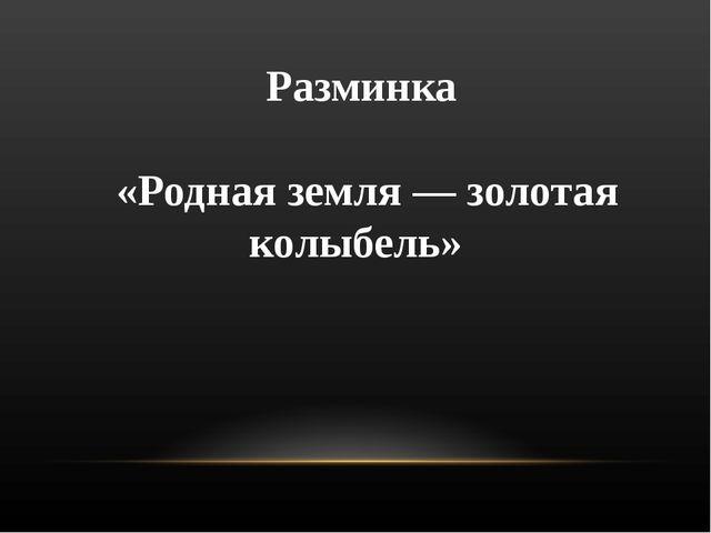 Назовите Дату принятия последнего гимна РК (6 января 2006 г)