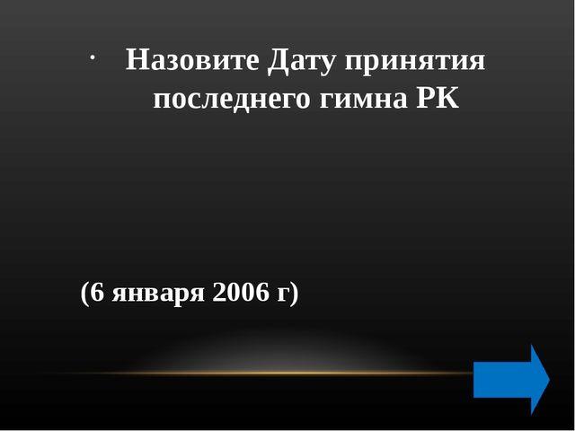 В каком году выпустили национальную валюту – тенге? 15 ноября 1993г