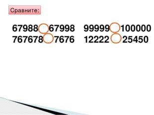 Сравните: 67988 67998 767678 7676 99999 100000 12222 25450