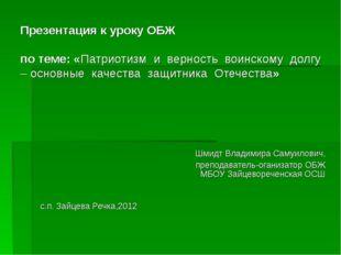Презентация к уроку ОБЖ по теме: «Патриотизм и верность воинскому долгу – осн
