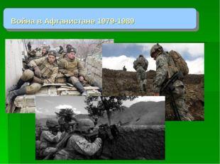 Война в Афганистане 1979-1989