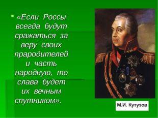 «Если Россы всегда будут сражаться за веру своих прародителей и часть народну