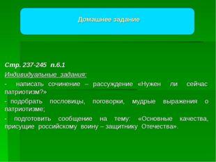Стр. 237-245 п.6.1 Индивидуальные задания: - написать сочинение – рассуждение
