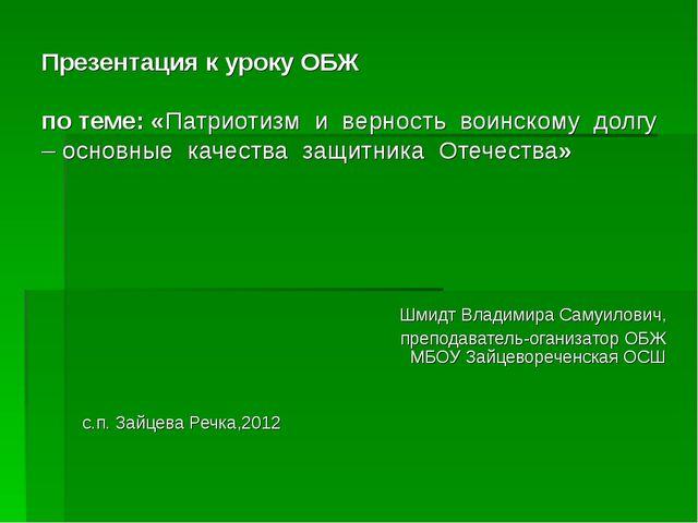 Презентация к уроку ОБЖ по теме: «Патриотизм и верность воинскому долгу – осн...