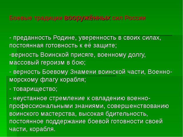 Боевые традиции вооружённых сил России - преданность Родине, уверенность в св...