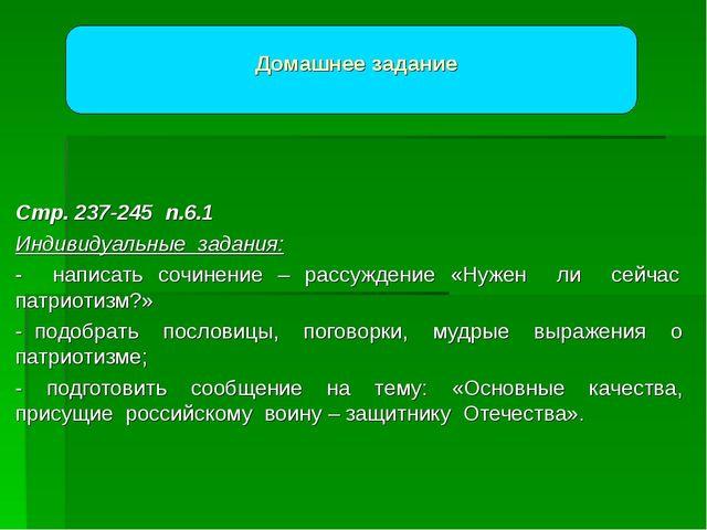 Стр. 237-245 п.6.1 Индивидуальные задания: - написать сочинение – рассуждение...