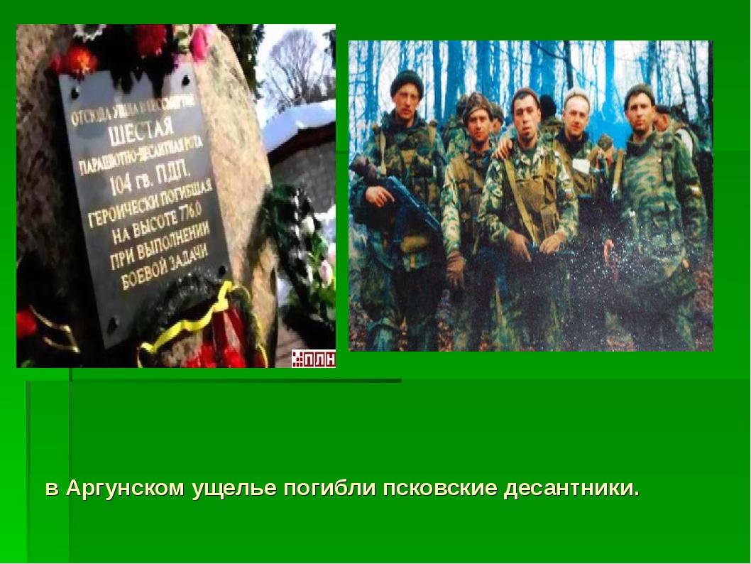 в Аргунском ущелье погибли псковские десантники.