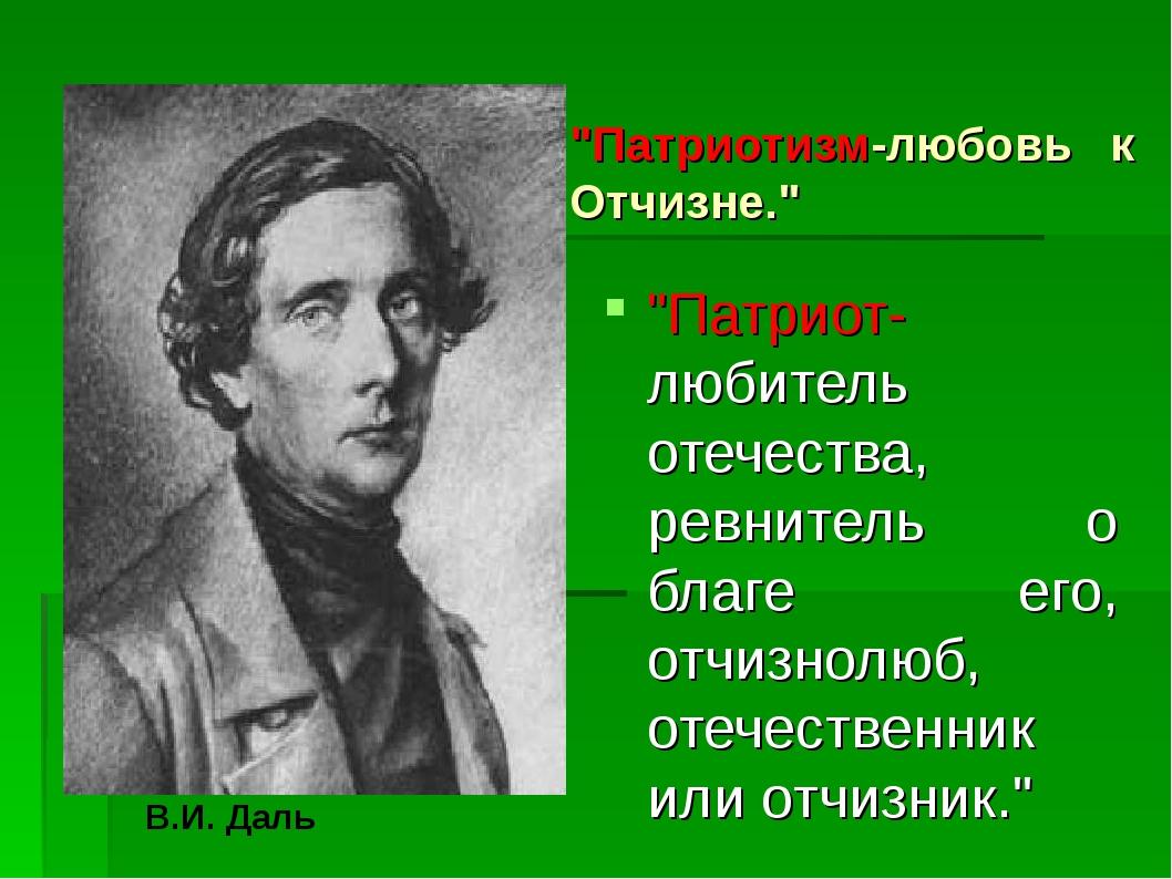 """""""Патриотизм-любовь к Отчизне."""" """"Патриот- любитель отечества, ревнитель о благ..."""