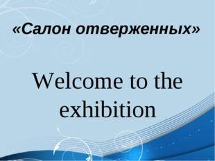 «Салон отверженных» Welcome to the exhibition