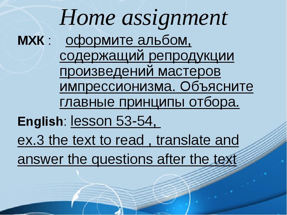 Home assignment МХК : оформите альбом, содержащий репродукции произведений ма...