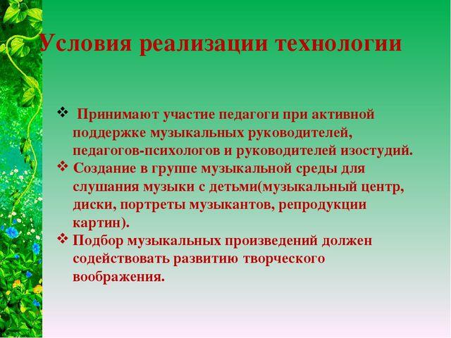 Условия реализации технологии Принимают участие педагоги при активной поддерж...