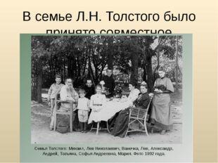 В семье Л.Н. Толстого было принято совместное музицирование.