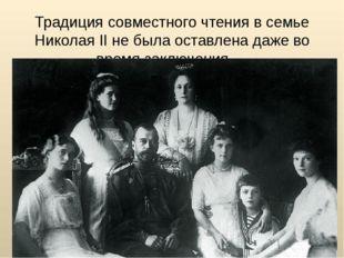 Традиция совместного чтения в семье Николая II не была оставлена даже во врем