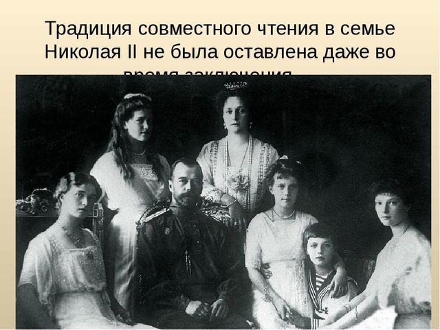 Традиция совместного чтения в семье Николая II не была оставлена даже во врем...