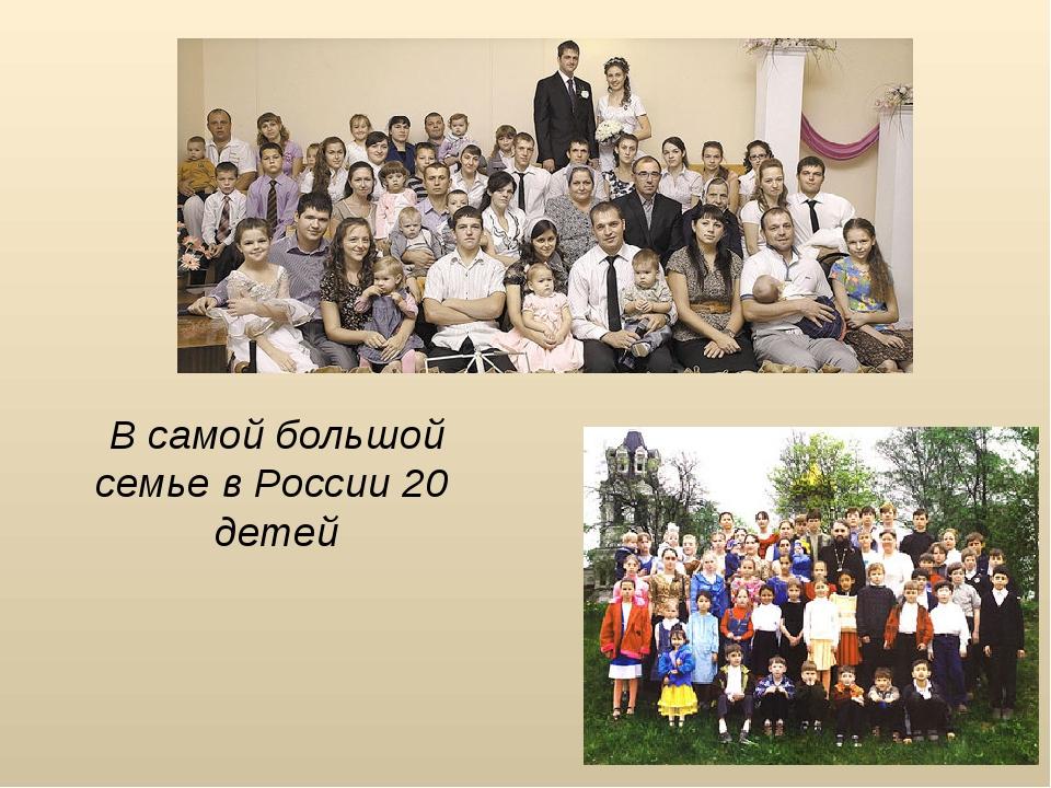В самой большой семье в России 20 детей