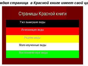 Каждая страница в Красной книге имеет свой цвет