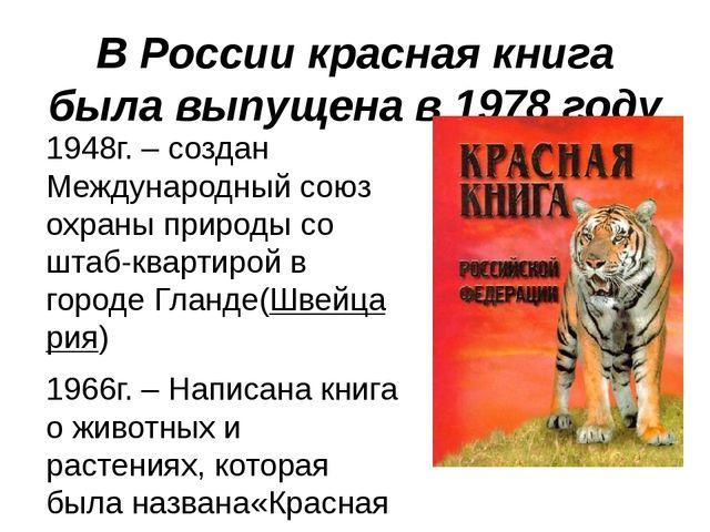 В России красная книга была выпущена в 1978 году 1948г. – создан Международны...