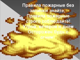 Правила пожарные без запинки знайте, Правила пожарные строго соблюдайте! Утро