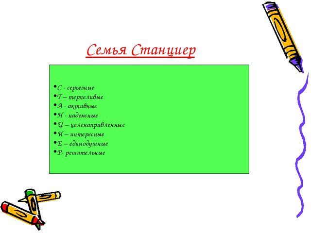 Семья Станциер С - серьезные Т – терпеливые А - активные Н - надежные Ц – цел...