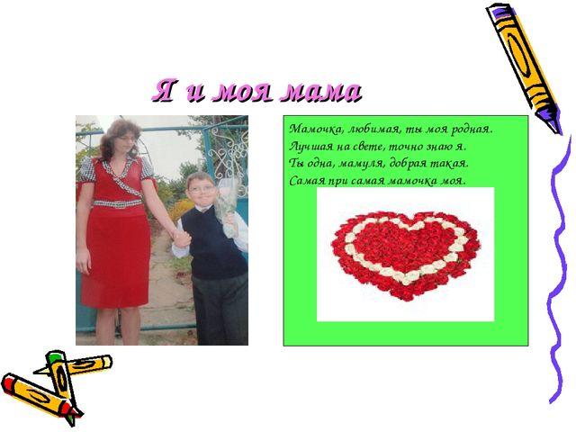 Я и моя мама Мамочка, любимая, ты моя родная. Лучшая на свете, точно знаю я....