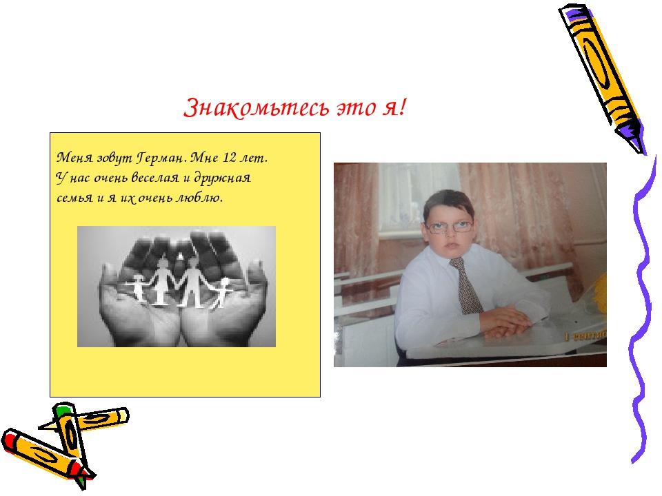 Знакомьтесь это я! Меня зовут Герман. Мне 12 лет. У нас очень веселая и дружн...