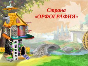 Страна «ОРФОГРАФИЯ»