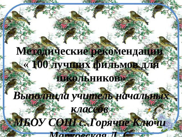 Методические рекомендации « 100 лучших фильмов для школьников» Выполнила учит...