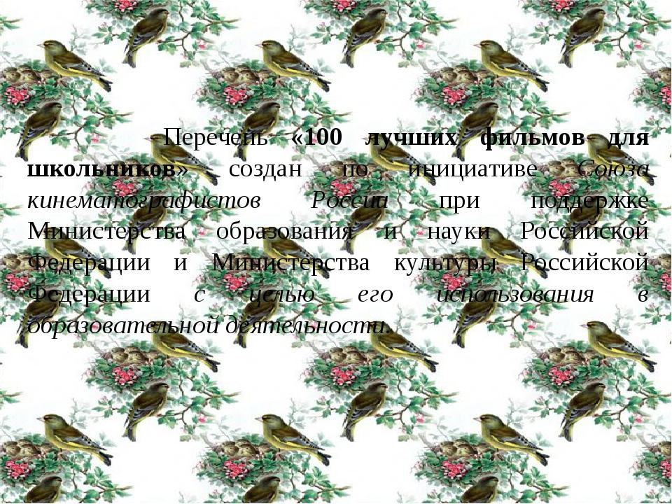 Перечень «100 лучших фильмов для школьников» создан по инициативе Союза кине...