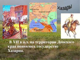 В VII в н.э. на территории Донского края появилось государство Хазария.