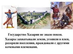 Государство Хазария не знало покоя. Хазары захватывали земли, угоняли в плен