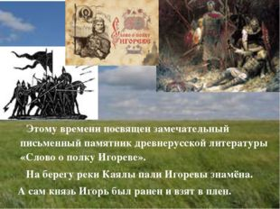Этому времени посвящен замечательный письменный памятник древнерусской литер