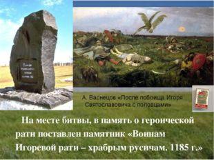 А. Васнецов «После побоища Игоря Святославовича с половцами» На месте битвы,