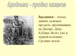 Бродники - племя давних казачьих предков, проживавших на Днепре, Дону, Кубан