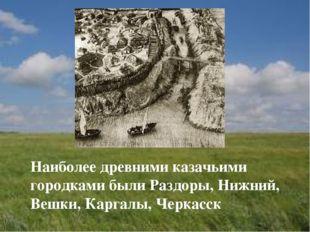 Наиболее древними казачьими городками были Раздоры, Нижний, Вешки, Каргалы,