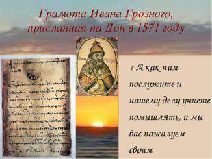 Грамота Ивана Грозного, присланная на Дон в 1571 году « А как нам послужите и