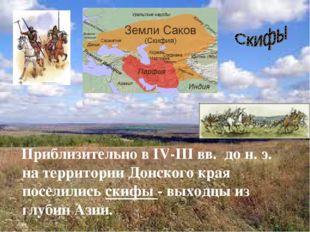 Приблизительно в IV-III вв. до н. э. на территории Донского края поселились