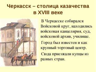 Черкасск – столица казачества в XVIII веке В Черкасске собирался Войсковой кр